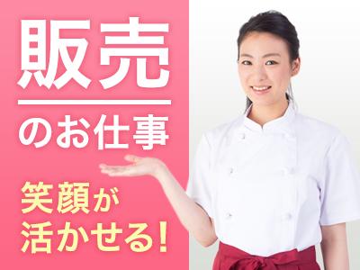 【モバイルアドバイザー】★賞与年3回!希望休・連休OK!充実の福...
