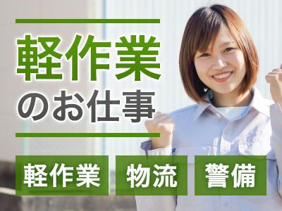 未経験で安定の月収23万円可能&残業少な目だからプライベートも充...